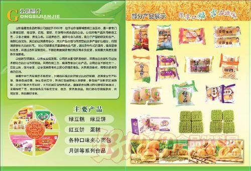福吉食品宣传页