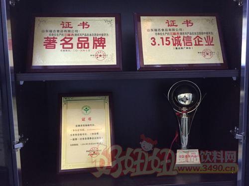 福吉食品荣获证书