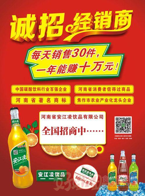 焦作市安江凌饮品有限公司诚招经销商