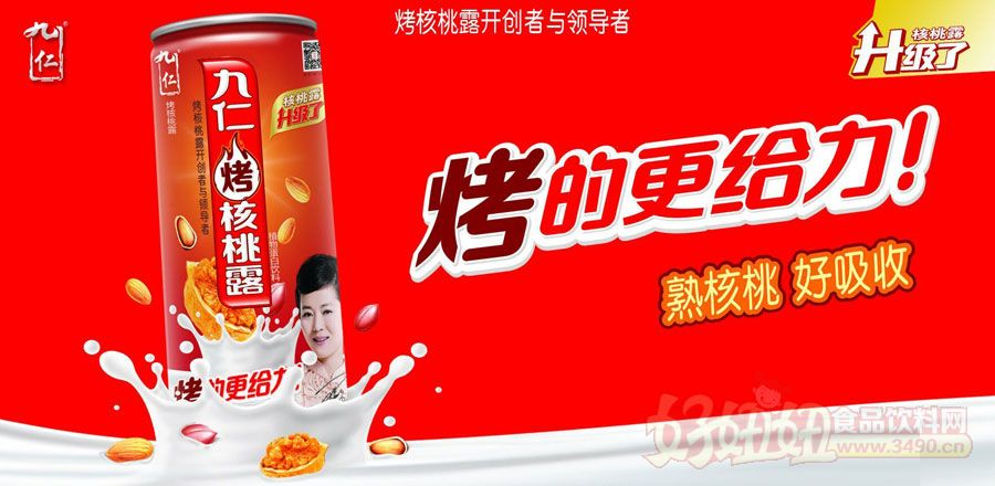 河南九仁食品股份有限公司