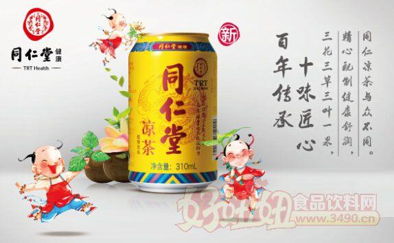 同仁堂出茶饮料进军凉茶市场 凉茶大战愈演愈烈!