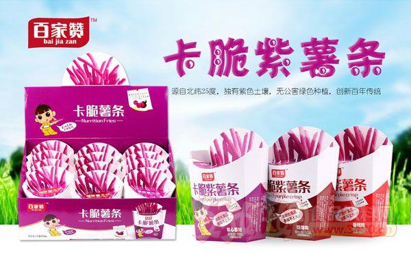 百家赞卡脆紫薯条