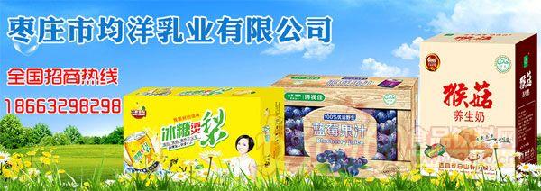 枣庄市均洋乳业有限公司发展史