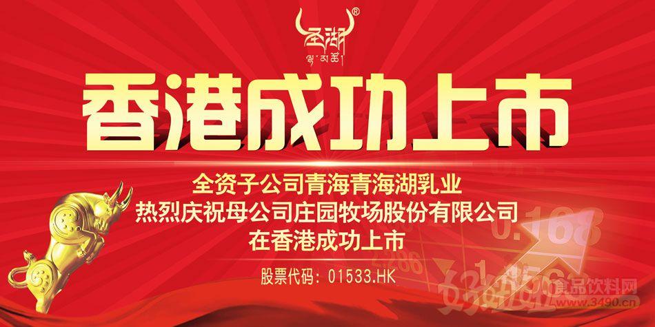 青海青海湖乳业有限责任公司成功上市