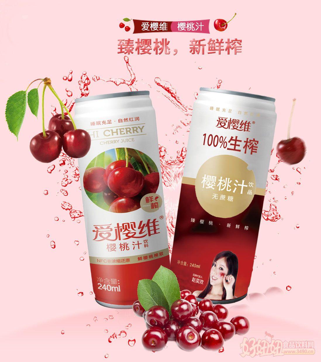 爱樱维樱桃汁