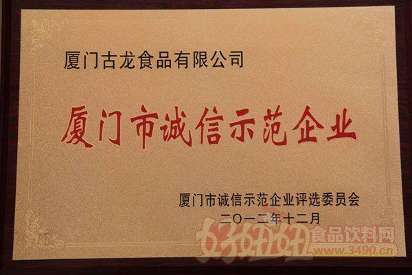 古龙食品公司荣获两项殊荣