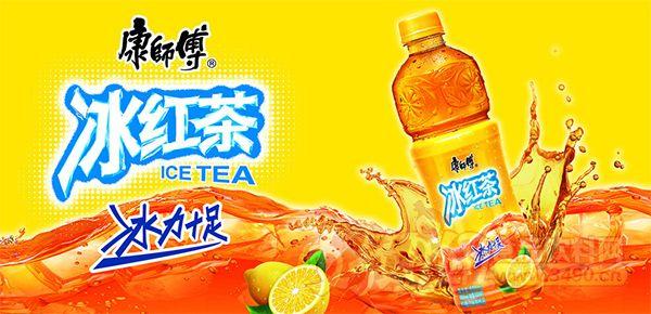 康师傅冰红茶自上市以来广受好评,一直有着冰茶市场的半壁江山,包装风格讲究的就是个冰力十足,冰红茶是茶饮料中的饮品,茶叶中含有营养素茶多酚,茶多酚是有效的抗氧化剂之一,对防治癌症有一定作用,而且茶叶中含有人体所需的大量元素和微量元素,维生素和氨基酸更是种类丰富,对人体也有一定帮助。 康师傅冰红茶的市场营销策略一直做的也很好,从一直的明星代言到明星见面会,青春活力,畅快十足,和音乐的合作让康师傅冰红茶的品牌知名度迅速提高,而代言人更是体验出了康师傅冰红茶活力、冰酷的特点,在2008年度更是开展了再来一瓶