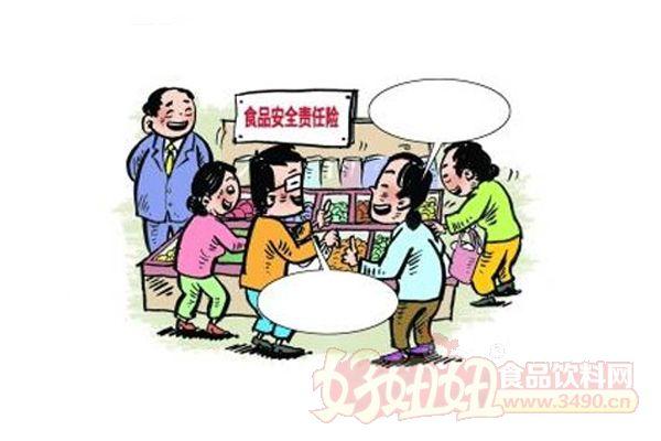 东莞将在食品行业推出食品安全责任险