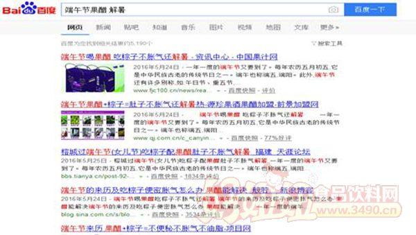 """""""端午节果醋""""搜索网页"""