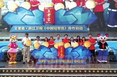 王老吉・浙江卫视《中国冠军范》合作正式启动