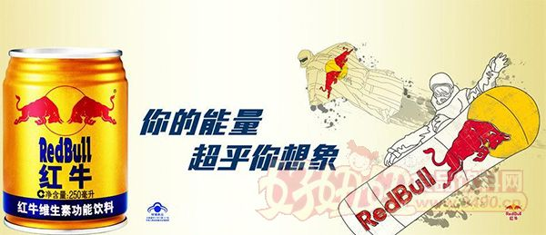 然而,近期中国功能饮料领跑者红牛却遭遇了生死劫。有消息传出,中国红牛20年的商标权已于2016底到期,泰国红牛可能会收回商标权,一时间缩编、停产、裁办事处等传闻甚嚣尘上。难道红牛真的要退出中国市场了么?如若没了红牛,加班狗们要如何度过漫漫冬夜? 事件还要从三瓶本是同根生长相却大相径庭的红牛开始说起 中国消费者普遍购买的是瓶身为金色的中国红牛。事实上,红牛在全世界有3个品牌,分别是东南亚的泰国红牛,中国大陆的中国红牛和其余地区的奥地利红牛。 1966年,红牛维生素功能饮料诞生于泰国。泰国