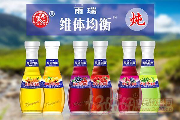 雨瑞维体均衡炖果汁