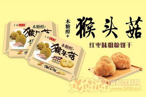 上海谷悦园木糖醇+猴头菇粗粮饼干