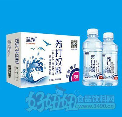 蓝翔苏打饮料无糖商超专供