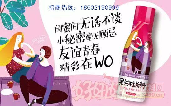 上海喔能饮料:产品够抢眼 聚焦90后!