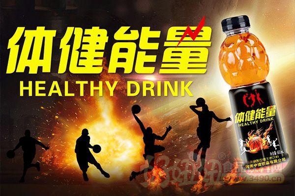 体质能量牛磺酸型维生素饮料