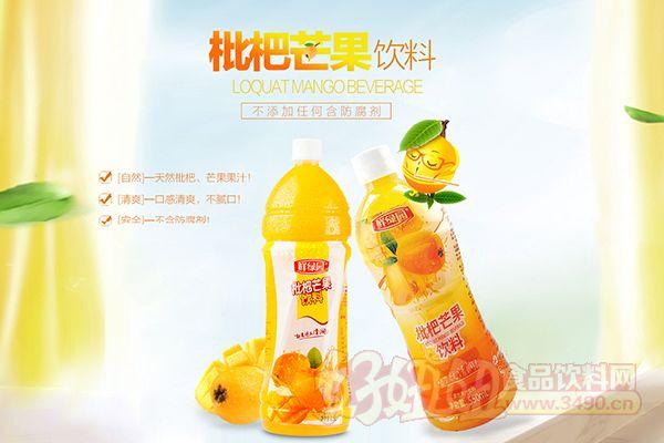 鲜绿园枇杷芒果饮料