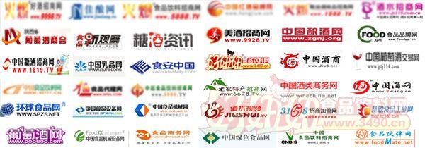 2017第九届中国(西安)糖酒食品交易会合作媒体