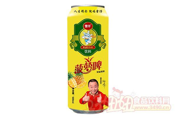 雪仔菠萝啤果味饮料500ml易拉罐装