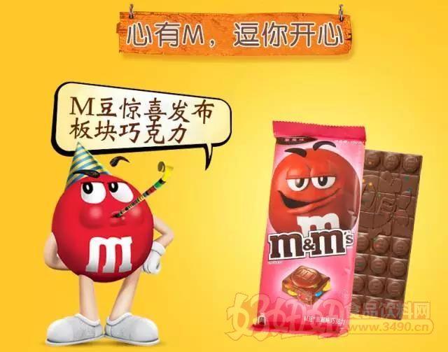 M&Ms换包装 推翻认知的新造型、新口感