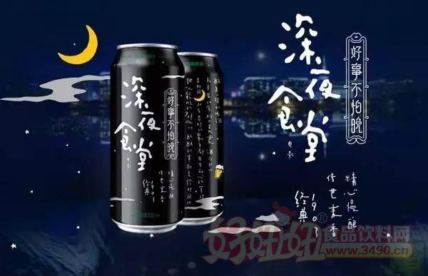 青岛啤酒推出深夜罐