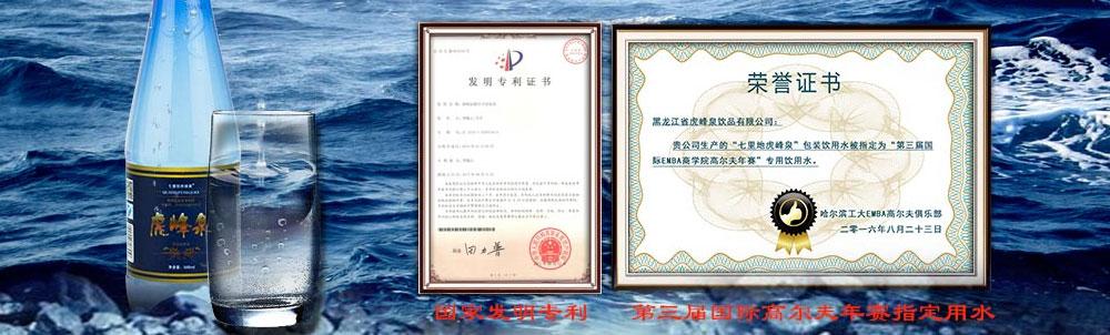 黑龙江省虎峰泉饮品有限公司