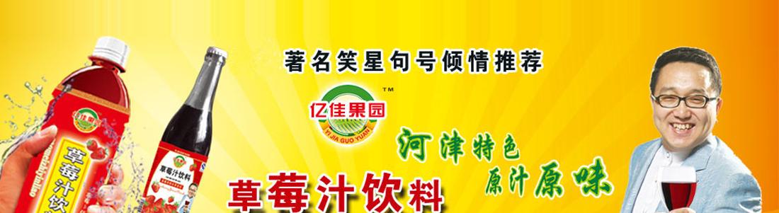 河津市亿佳牧场乳业饮料有限公司