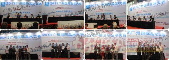 2018第七届广州国际高端饮用水产业博览会