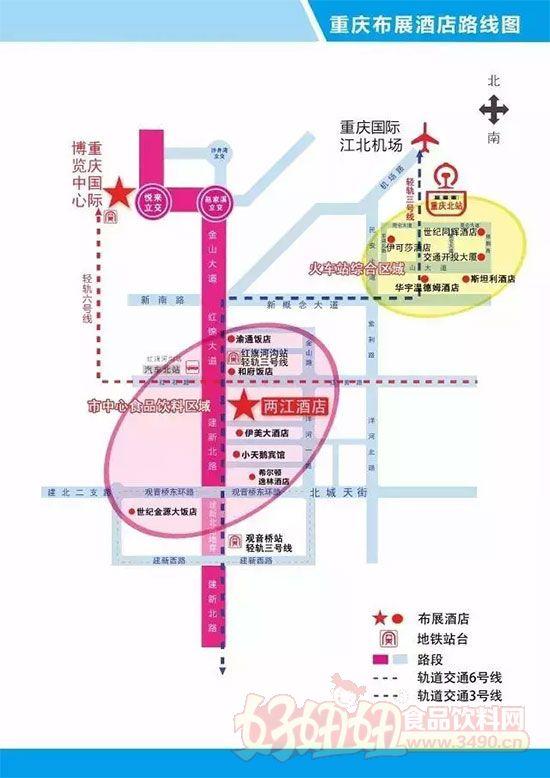 2017重庆秋季糖酒会布展酒店线路图