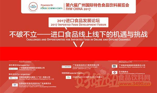 2017第六届广州国际特色食品饮料展览会