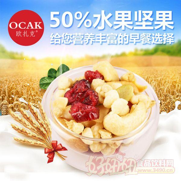 欧扎克50%水果坚果麦片价格?