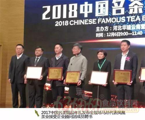 凤凰茶业登台2017年万商大会