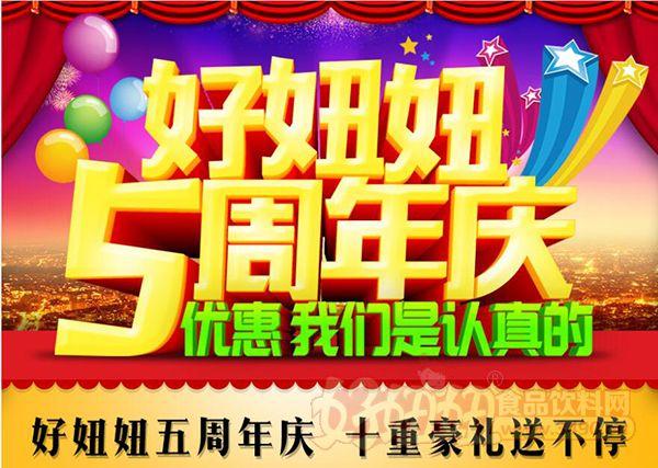 黄色网站妞妞免费学生和老师做多_杭州麦那特携手好妞妞,多重豪礼带回家!