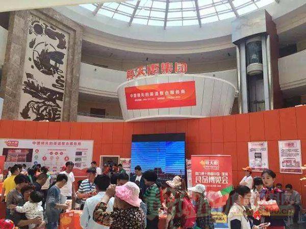 第十六届中国漯河食博会
