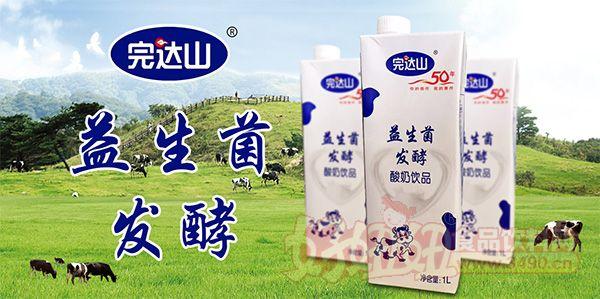河北完达山贝兰德乳业诠释卓越品质 引领食尚新生活