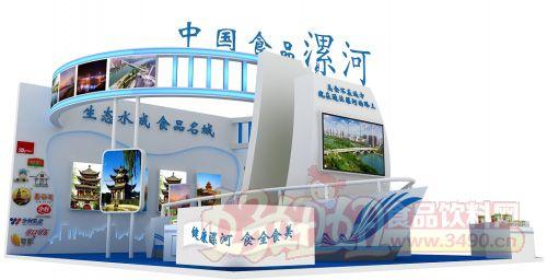 第十六届漯河食品博览会