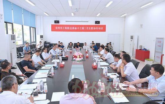 杭州市工商联主席团成员莅临娃哈哈参观访问