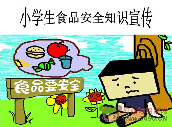 北京市海淀区中关村针对漫画开启食品安全科普知识香橙a漫画讲座学校图片