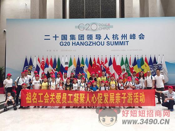 祖名工会组织外来员工子女参观G20主会场