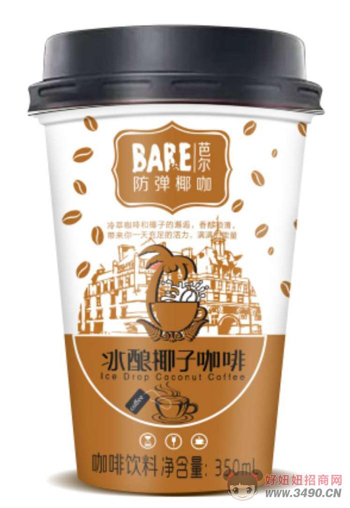 芭尔防弹椰咖冰酿椰子咖啡