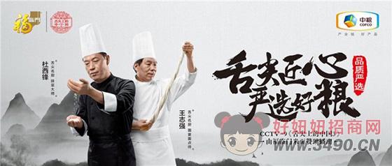 《舌尖上的中国》,舌尖大厨王志强、杜西锋