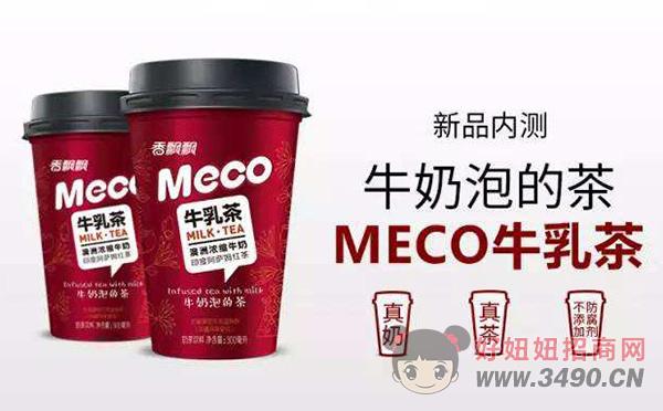 香飘飘MECO牛乳茶