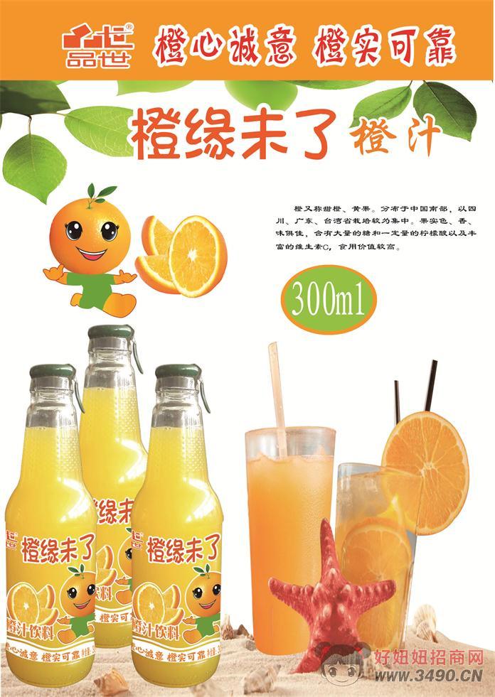 橙心诚意 橙实可靠---品世橙汁饮料