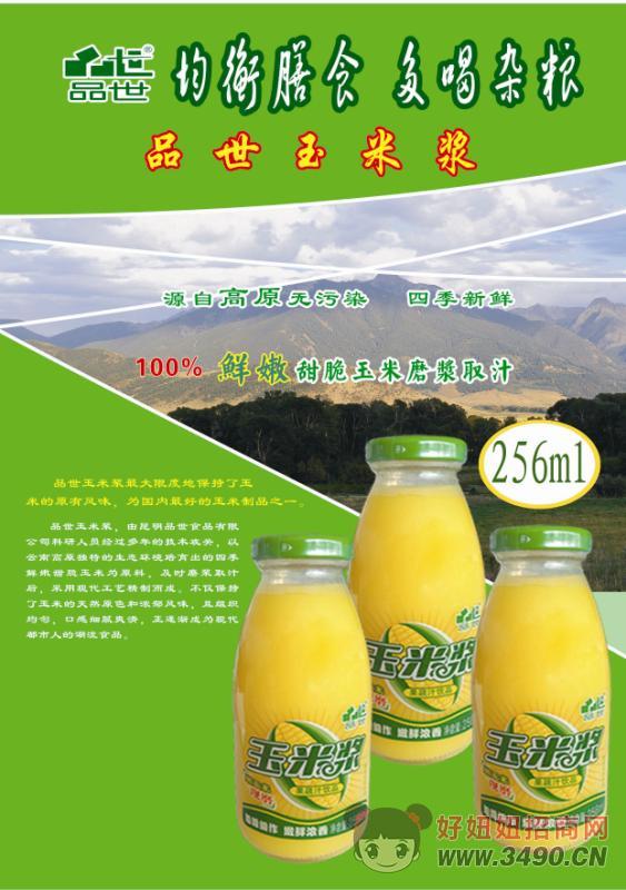 品世玉米汁