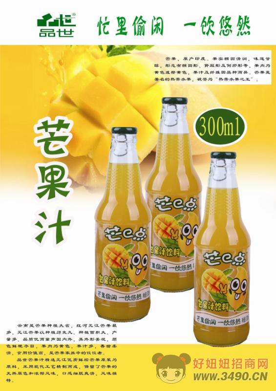 芒e点芒果汁