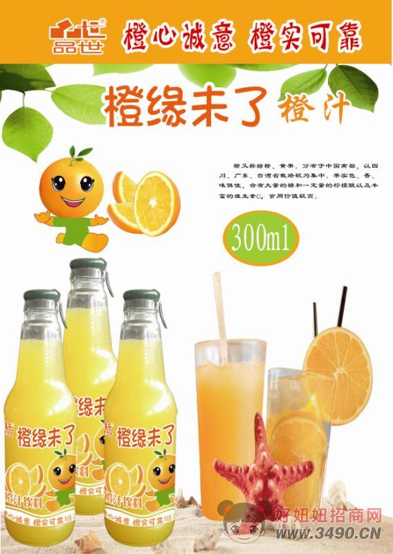 橙缘未了 橙汁