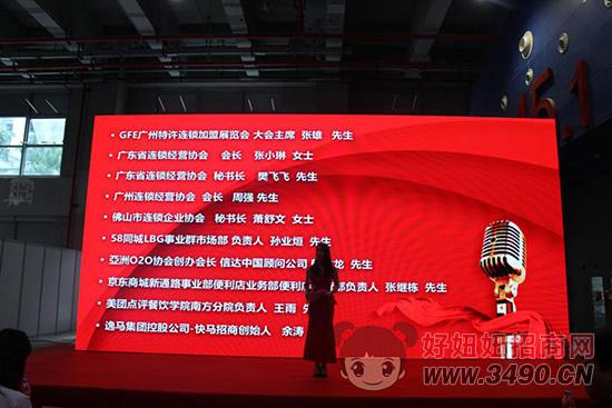 GFE广州特许连锁加盟展览会