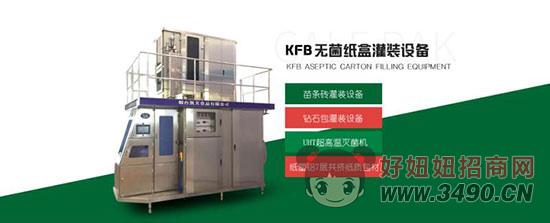 烟台凯芙机械KFB无菌纸盒罐装设备