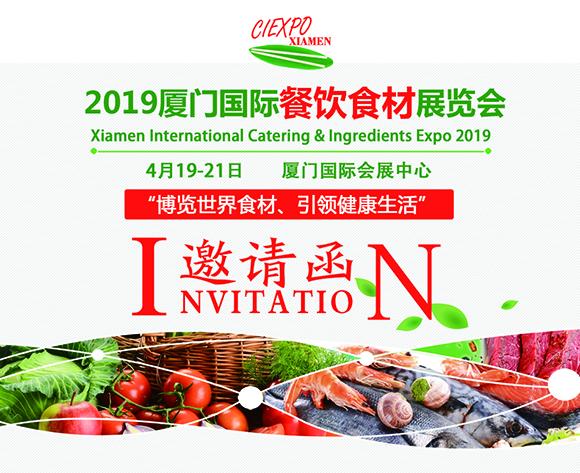 2019厦门国际餐饮食材展览会
