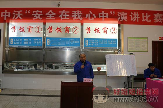 河南中沃实业有限公司安全主管刘总做了总结发言